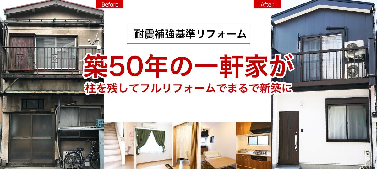一軒家フルリフォーム。狭小住宅のリフォーム、横浜市耐震助成金のご相談承ります。